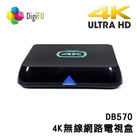 DigiFU DB570 4K雙頻WIFI無線網路電視盒