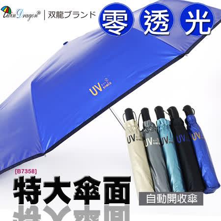 【雙龍牌】超大四人傘零透光色膠自動傘晴雨傘。抗UV防曬降溫防風自動開收傘B7358