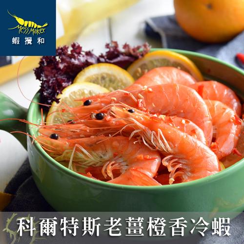 ^~Mess Maker蝦攪和^~老薑橙香冷蝦^(250g蝦淨重175g^)