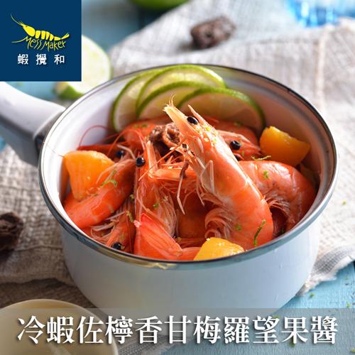 ^~Mess Maker蝦攪和^~檸香甘梅羅望果蝦^(250g蝦淨重175g^)