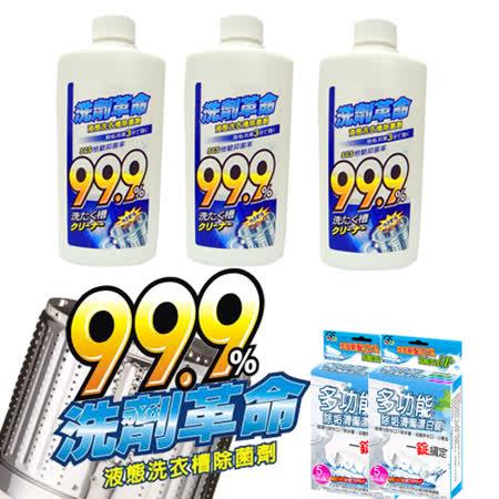 洗劑革命-液態洗衣槽除菌劑600ml x 12瓶+除垢清潔漂白錠30顆入