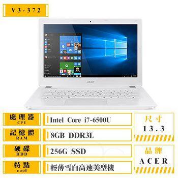 ACER V3-372-78V8 13.3吋FHD i7-6500U 8G 256G SSD 雪白輕薄高速筆電 贈防震包+螢幕貼+鍵盤膜+清潔好禮包