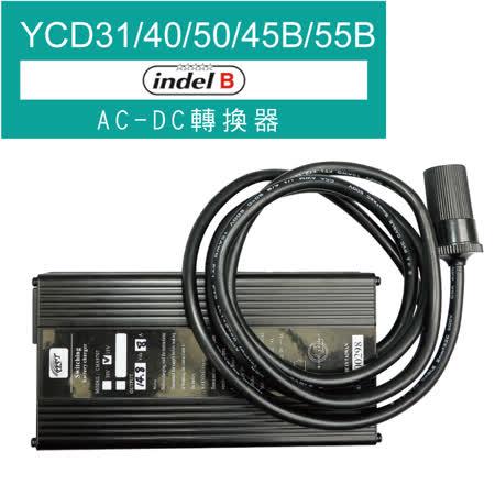 義大利 Indel B 電冰箱AC-DC轉換器 (YCD31/40/50/45B/55B)