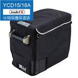 義大利 Indel B 原廠行動冰箱保護保溫袋/電冰箱隔熱套防塵套-YCD15A/18A專用
