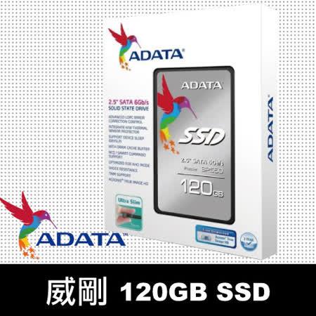 威剛 Premier SP550 120G SATA3 SSD 固態硬碟