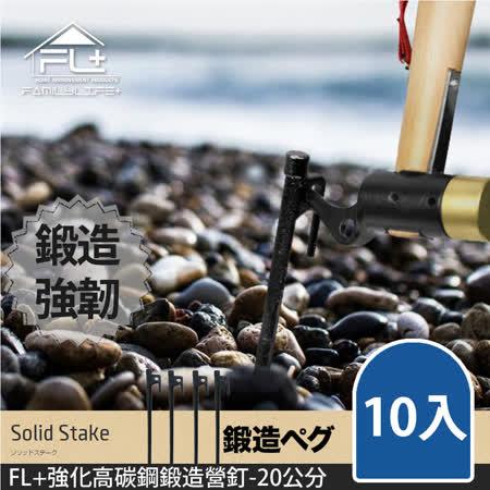 【FL+】強化高碳鋼鍛造營釘-20公分(FL-005)穿石不彎~非鑄造黑釘鐵釘~天幕~帳篷~炊事帳~客廳帳~營鎚*10入