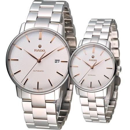【勸敗】gohappy快樂購雷達 RADO Coupole 系列經典時尚對錶 R22860023 R22862023效果如何愛 買 會員