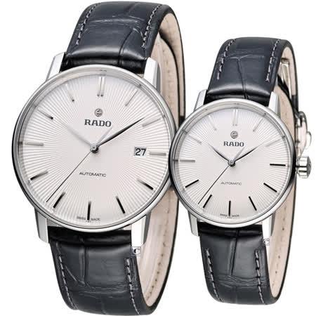 【網購】gohappy線上購物雷達 RADO Coupole 系列經典時尚對錶 R22860015 R22862015哪裡買台中 大 遠 百 百貨