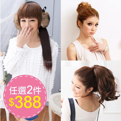【PS Mall】造型變髮、玩美造型★假髮配件任選2件$388