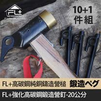 【FL+露營簡配11件套】-高碳鋼純銅鑄造營槌+強化高碳鋼鍛造營釘(20cm)