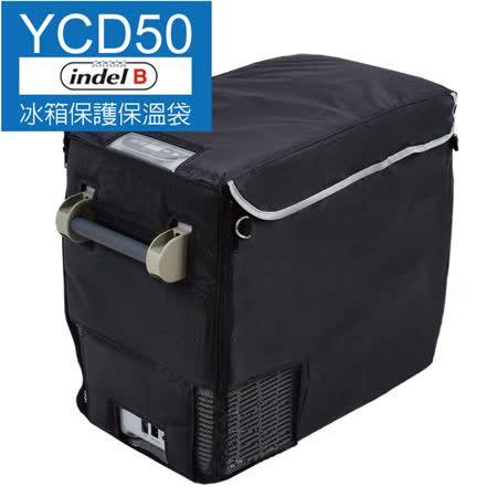 義大利 Indel B 原廠行動冰箱保護保溫袋/電冰箱隔熱套防塵套-YCD50專用