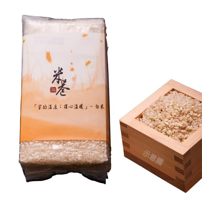 米巷 精選養生無毒米(白米3入)