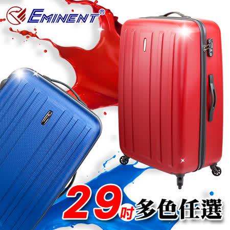 【EMINENT 雅仕】萬國行李箱 29吋 超輕量硬殼旅行箱 (多色任選)