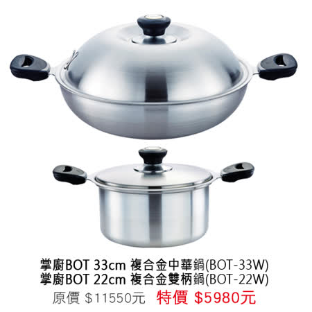 【掌廚】BOT 33cm 五層複合金中華鍋(BOT-33W) +【掌廚】BOT 22cm 五層複合金雙柄鍋(BOT-22W)