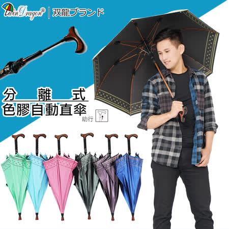 【雙龍牌】分離式彩色膠自動直立傘晴雨傘/雙中棒休閒助行登山健走玻璃纖維防風防曬A6269