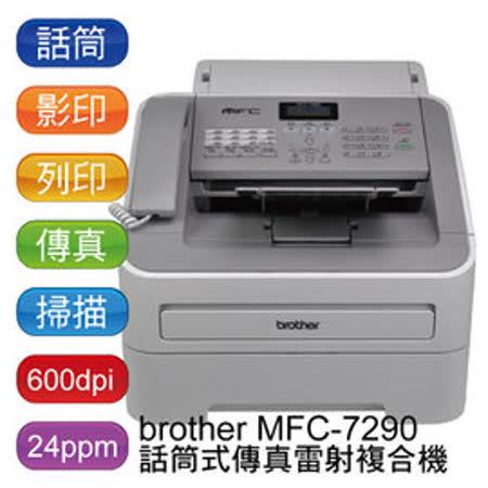 brother MFC-7290 A4普通紙雷射傳真機【加贈原廠碳粉乙支】
