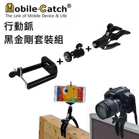 Mobile-Catch 行動釽 黑色 黑金剛 含球型雲台 手機自拍夾 小腳架 1/4