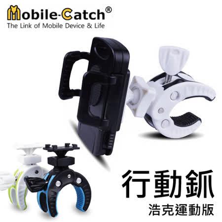 Mobile-Catch 行動釽 浩克 運動版 手機夾 手機架 手機支架 導航架 自行車手機架