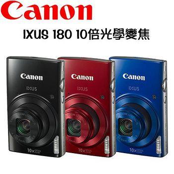 CANON IXUS 180 10倍光學數位相機 (公司貨) -送32G記憶卡+專用鋰電池+相機包+戶外大腳架+保貼