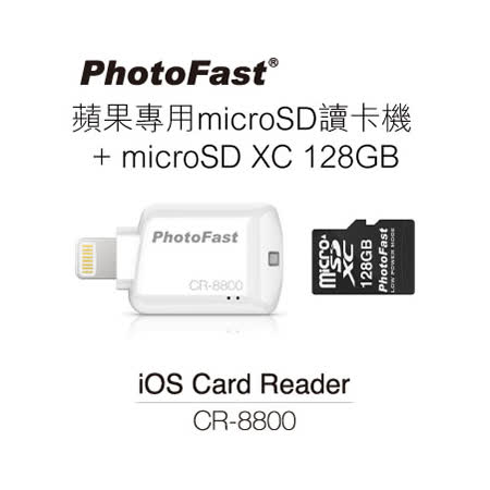 PhotoFast 蘋果microSD讀卡機 CR-8800(內含128G記憶卡)