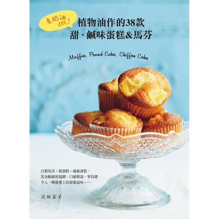免奶油OK!植物油作的38款:甜.鹹味蛋糕&馬芬