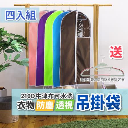 210D牛津布可水洗衣物防塵透視吊掛袋送防滑衣架-加大~西裝~風衣~羽絨衣~禮服~外套-超值組4組