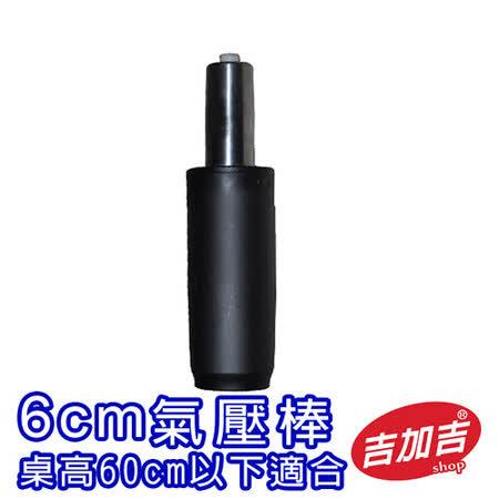吉加吉 超短氣壓棒 6CM 黑色
