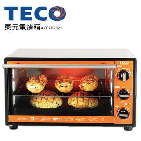 【東元TECO】20L大烤箱 XYFYB2021