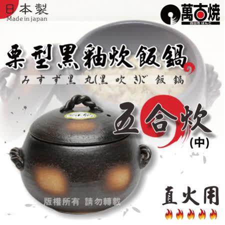 【勸敗】gohappy快樂購物網【萬古燒】日本栗型黑釉炊飯鍋-中(5合炊)~2.4L去哪買fe21 板橋