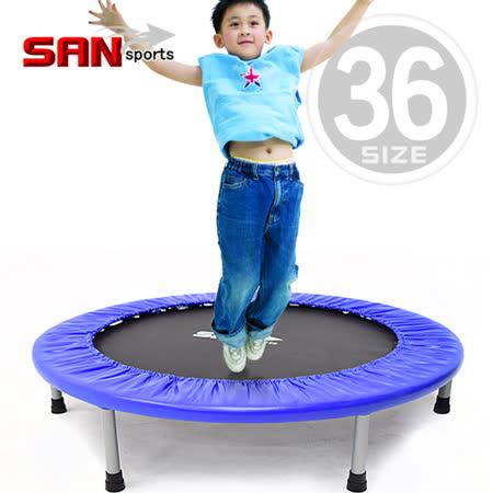 【SAN SPORTS 山司伯特】跳跳樂36吋彈跳床C144-36 跳跳床彈簧床.彈跳樂彈跳器.平衡感兒童遊戲床.運動健身器材