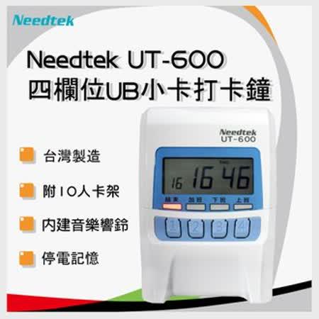 優利達 Needtek UT-600 小卡專用微電腦打卡鐘【送10人份卡匣+卡片100張】