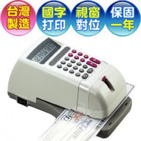 優利達 Needtek EC-55 微電腦多功能『視窗』中文支票機