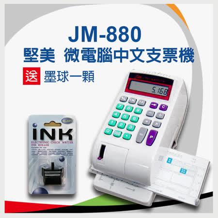 堅美 JM-880 微電腦中文國字支票機