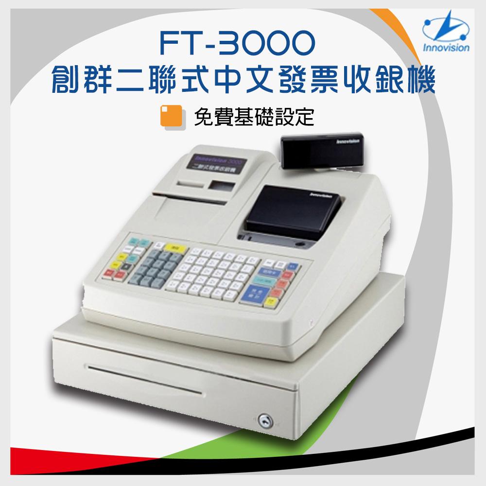 創群 Innovision FT~3000 二聯式全中文列印發票收銀機