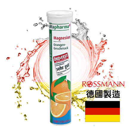 德國發泡錠-鎂(橘子口味)
