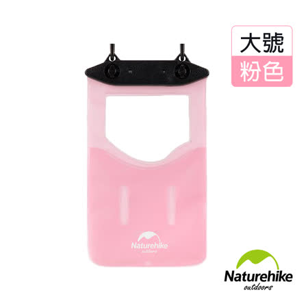 【Naturehike】便攜式可觸控手機防水袋 保護套-大(粉色)