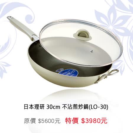 掌廚【RIKEN】理研LO-30CM煎炒鍋