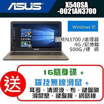 ASUS 15.6吋 四核心超值文書首選筆電X540SA-0021AN3700  送羅技無線滑鼠+七大好禮+ 16隨身碟