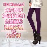 【KissDiamond】保暖加絨打底褲/九分褲/內搭褲-紫(立體剪裁超顯瘦)