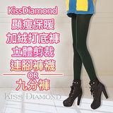 【KissDiamond】保暖加絨打底褲/九分褲/內搭褲-綠(立體剪裁超顯瘦)