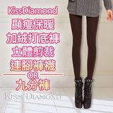 【KissDiamond】保暖加絨打底褲/九分褲/內搭褲-咖啡(立體剪裁超顯瘦)