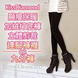 【KissDiamond】保暖加絨打底褲/九分褲/內搭褲-黑(立體剪裁超顯瘦)
