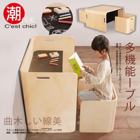 【C'est Chic】Adan阿丹兒童曲木多用途一桌二椅-樺木色