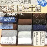 精梳棉男士《商務棉質襪》禮盒組5雙/組 共2組