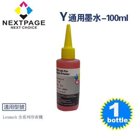 【台灣榮工】Lexmark 全系列 Dye Ink 黃色可填充染料墨水瓶/100ml