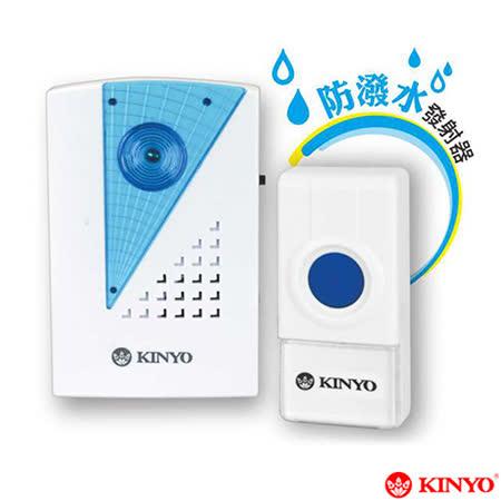 【KINYO】直流式遠距離無線門鈴(DB-373)
