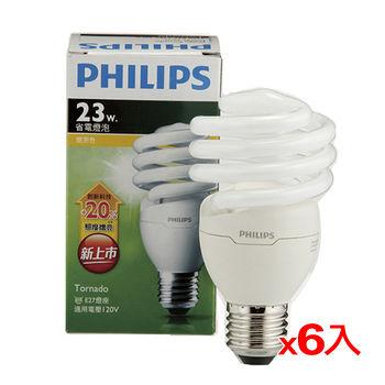 ★6件超值組★飛利浦T2螺旋省電燈泡-黃光(23W)
