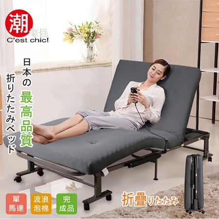 Cest Chic - 南悅電動單馬達機能折疊床-幅95cm(免安裝)