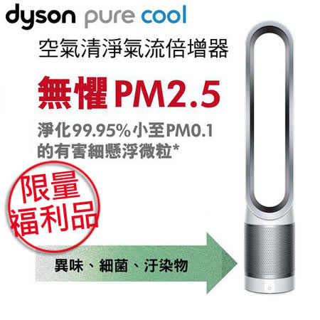 【極限量福利品】dyson pure cool AM11空氣清淨氣流倍增器 時尚白