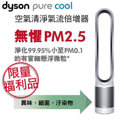 ~極 品~dyson pure cool AM11空氣清淨氣流倍增器 白